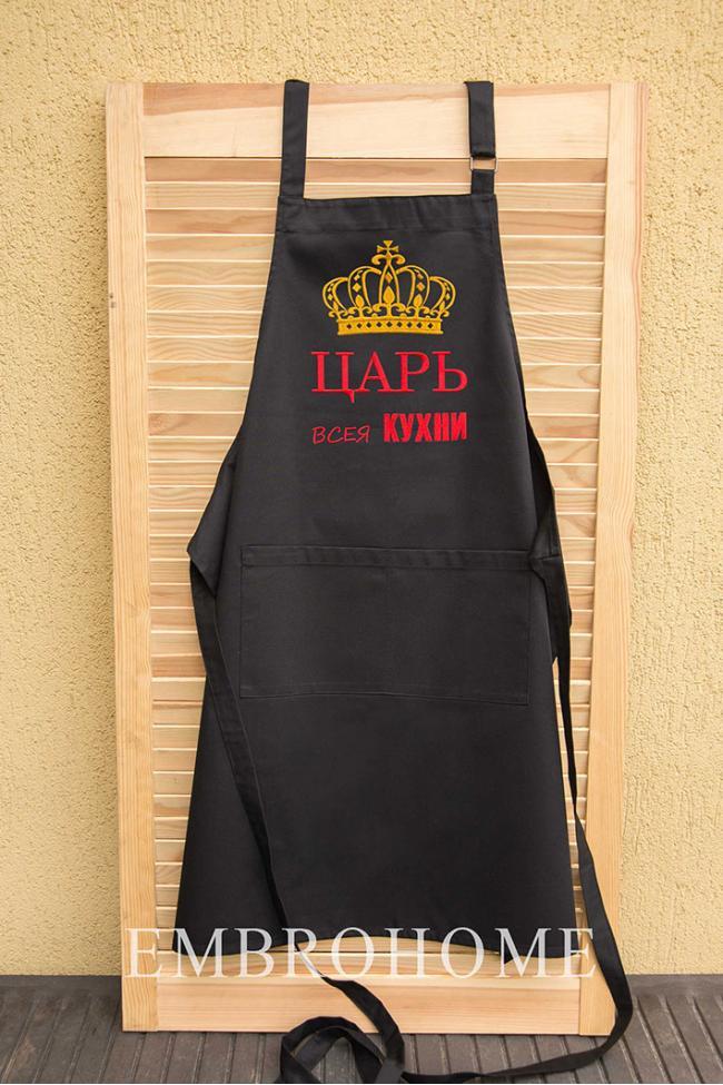 """Іменний фартух з написом """"Цар всієї кухні"""""""