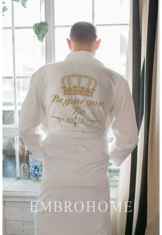 Іменний халат з вишивкою корони і напису