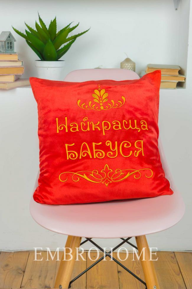 Декоративна подушка з вишитим написом на замовлення