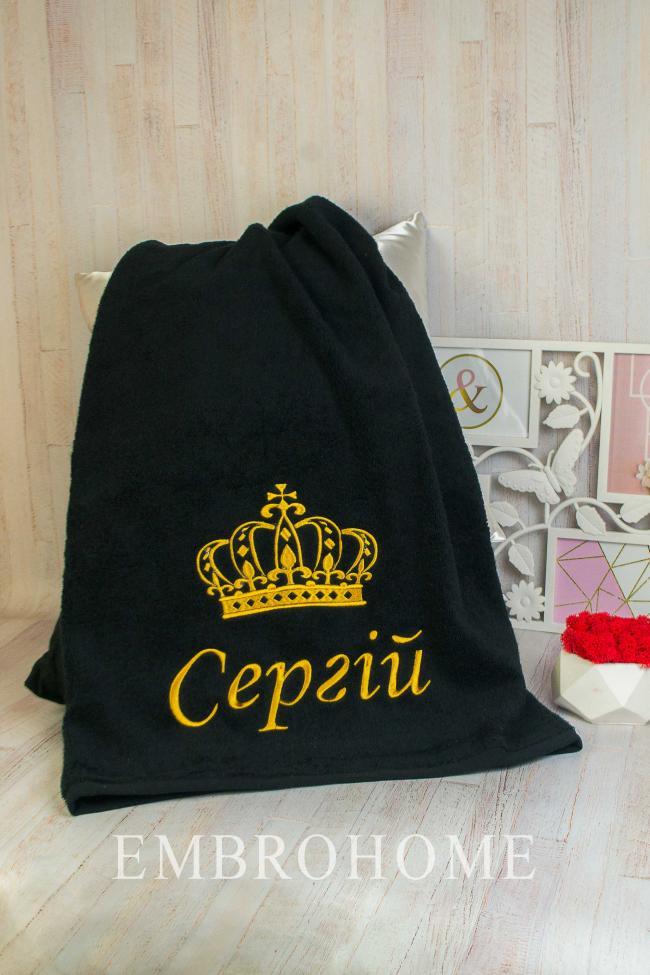 Іменний рушник чорного кольору з вишитим ім'ям і короною від виробника ТМ Емброхоум