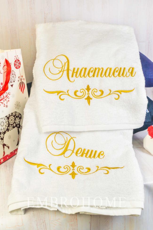 Набор полотенец с именами для пары от производителя ТМ Эмброхоум