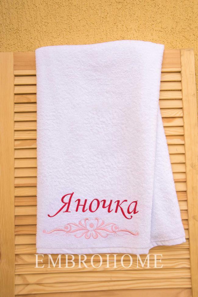 Именное полотенце с вышитым именем на заказ